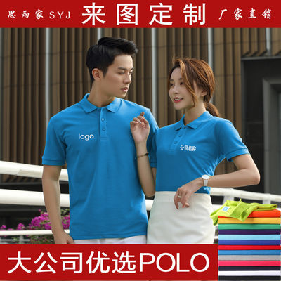 定制t恤夏装饰装修公司工作服速干衣短袖定做POLO衫广告衫印logo