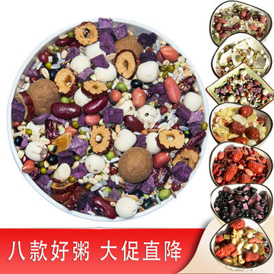 乐咯咯【紫薯莲子八宝粥米】八宝米腊八五黑五红红豆薏仁黑米杂粮