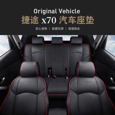 捷途X70专车专用汽车坐垫五座全皮四季通用捷途X70S七座全包座套