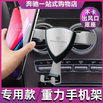 奔驰新E级车载手机支架19款新A级C级c200GLA E300l专用汽车导航架