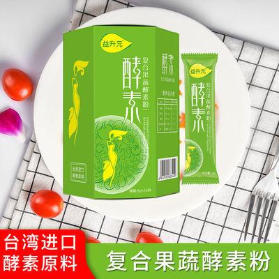 【买3送1】【买5送2】复合果蔬酵素粉清肠水果蔬孝素代餐粉益生菌