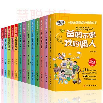 父母爸妈不是我的佣人正版全13册儿童小学生成长故事书励志书籍