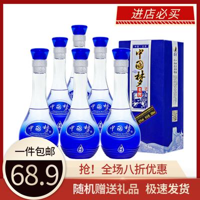 中国梦白酒52度整箱特价礼盒装批发浓香型高度高粱500ml*6瓶包邮