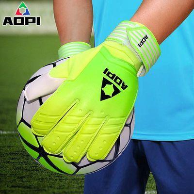 正品奥匹守门员手套AP289乳胶防滑透气全指专业足球比赛门将手套