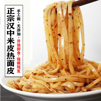 【舌尖上的凉皮】5袋 陕西特产米皮汉中热面皮凉拌擀面皮速食即食