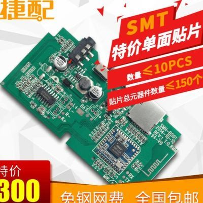 捷配PCB打样电路板批量制作单双层板印刷线路打板smt贴片焊接加急