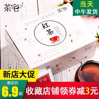 【当天中午发货】茶宅红茶包100包/25包茶叶独立包装小包装袋泡茶