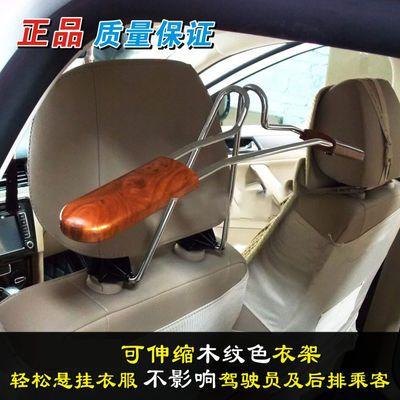 汽车衣架 车用可伸缩衣架 衣架汽车多功能车载桃木纹衣架简易安装