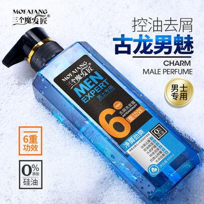 三个魔发匠洗发水香味持久留香去屑止痒控油去油洗发露男士专用