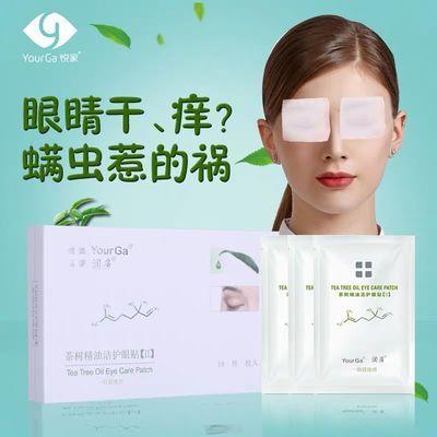 茶树精油洁护眼贴眼部除螨湿巾茶树油除螨湿巾正品二代18