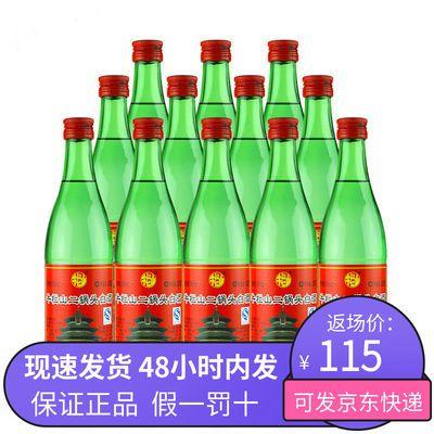 假一罚十牛栏山二锅头绿瓶绿牛二56度清香型500ml*12瓶装白酒整箱