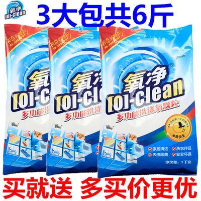 氧净多功能氧颗粒生物酶去渍除菌去油祛味去污酵素活氧清洁剂O2泡