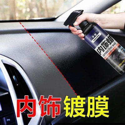 内饰蜡仪表盘汽车表板内饰翻新上光保养防尘表版车内表面腊镀膜剂