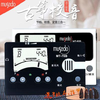 正品小天使妙事多 古筝调音器 MT-80B 古筝校音器节拍器