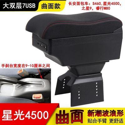 长安星光4500扶手箱长安S460汽车手扶箱改装配件原厂专用储物扶手