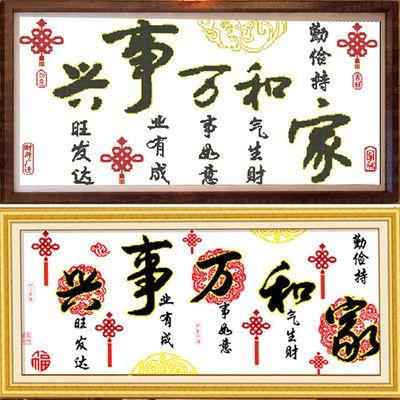 十字绣家和万事兴中国结简单绣精准印花十字绣花开富贵一帆风顺