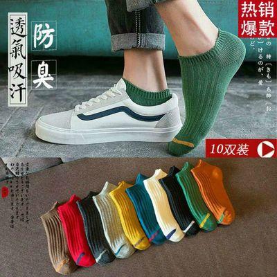 【5/10双春夏热销款】袜子男士短袜子透气防臭船袜四季吸汗中筒袜