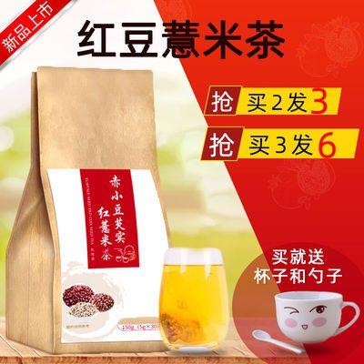 【买3发6】红豆薏米茶祛湿茶薏仁茶除湿芡实脾胃养身茶150g/30包