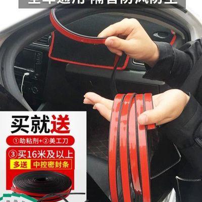 汽车门密封条隔音通用双层胶条防尘防水降噪静音门框边缝全车车用