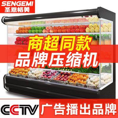 风幕柜水果保鲜柜超市酸奶冷藏展示柜喷雾麻辣烫点菜柜直冷风冷
