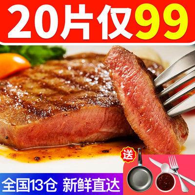 澳洲牛排20片黑椒家庭牛扒套餐批发儿童牛肉新鲜进口菲力团购10