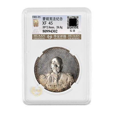 曹锟像宪法纪念无币值戎装 权威机构华安评级鉴定 真品银元