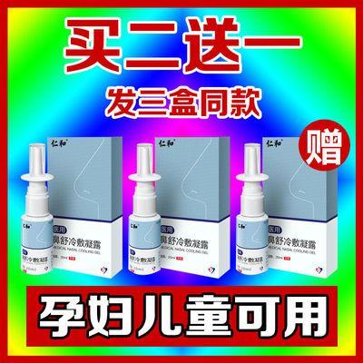【仁和鼻炎喷雾】儿童孕妇鼻塞流鼻涕过敏性鼻窦炎仁亿鼻炎净喷剂