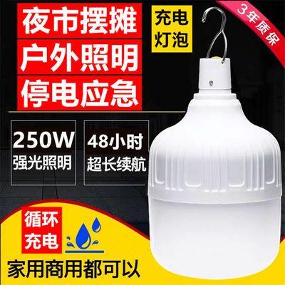 家用充电led摆地摊灯泡超亮夜市神器灯无线可移动停电应急照明灯