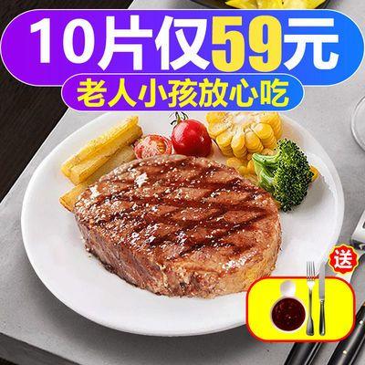 澳洲进口牛排10片家庭套餐菲力黑椒儿童团购新鲜进口牛肉便宜批发