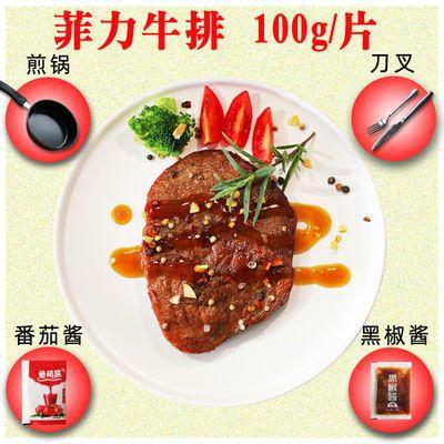 澳洲进口 牛排黑椒菲力儿童家庭套餐10片*100g新鲜调理牛排牛肉