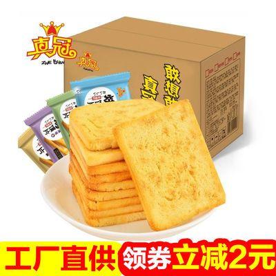 【真冠】烤馍片压缩饼干休闲早餐食品网红零食大礼包整箱批发1斤