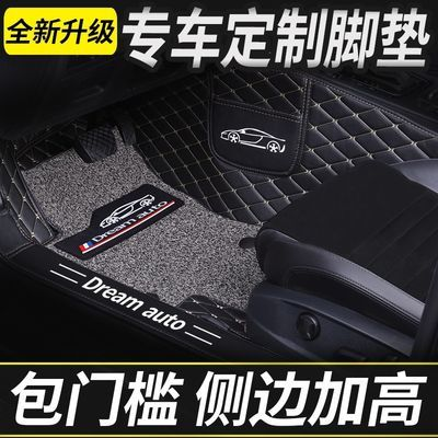 新老比亚迪F0/F3/E5/G6全包围汽车脚垫专用装饰双层丝圈防滑耐磨