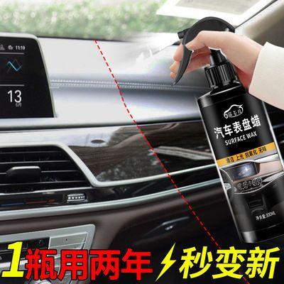 汽车表板蜡车用品中控保养上光内饰翻新镀膜真皮保养防尘仪表盘蜡