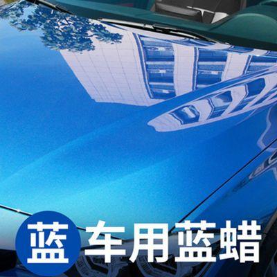 汽车蜡蓝色车专用漆面保养护理去污上光镀膜防护蜡划痕修复车用蜡