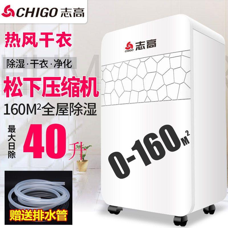 志高大功率家用除湿机卧室去湿抽湿除潮室内吸湿器小型神器干燥机