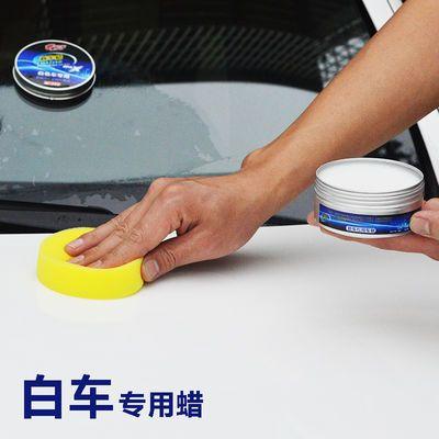 汽车蜡保养防护新白色车专用打蜡车用镀膜正品去污上光划痕修复腊