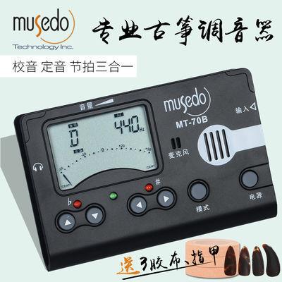 小天使妙事多 MT-70B MT-80B 古筝调音器校音器三合一定音节拍器