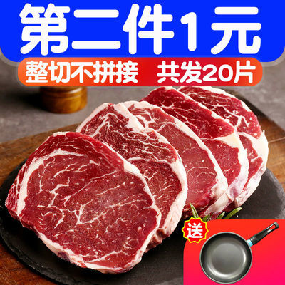 整切10片菲力黑椒牛排套餐原切新鲜进口腌制澳洲牛肉儿童牛扒批发