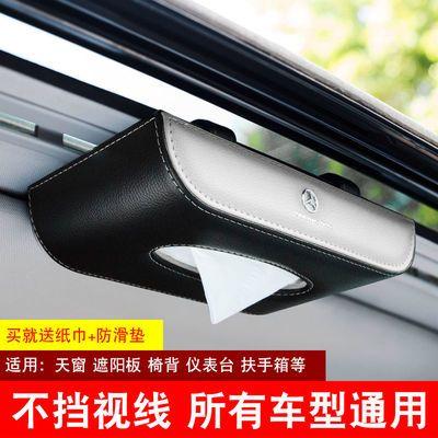 车载挂式纸巾盒车内挂遮阳板天窗抽纸盒创意车用抽纸巾盒汽车用品