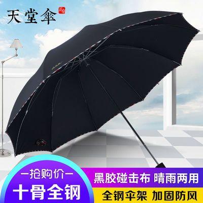 天堂伞加大双人黑胶晴雨伞三人防晒防紫外线遮阳伞男女折叠太阳伞
