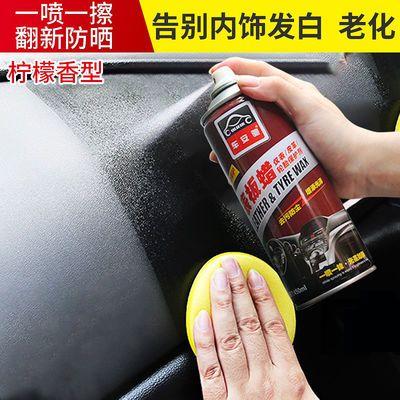 车安驰表板蜡内饰蜡仪表盘上光保养塑料件翻新修复皮革护理汽车蜡