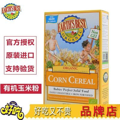 美国EARTH'SBEST爱思贝玉米米粉175g 儿童宝宝辅食