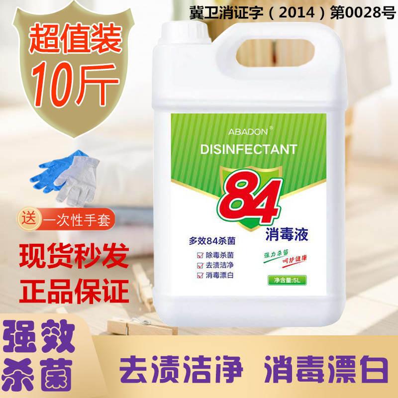 大桶10斤 ABADON  84消毒液
