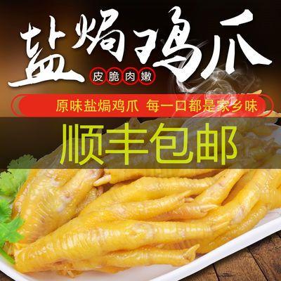 【顺丰包邮】盐�h鸡爪梅州客家特产盐�h凤爪零食盐局鸡脚真空包装