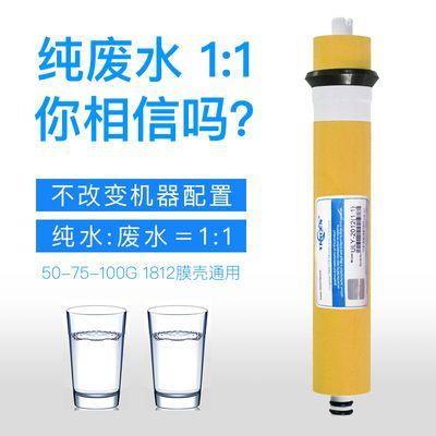 1:1微废水膜2012反渗透膜纯水机专用滤芯100g可批发1812膜壳通用