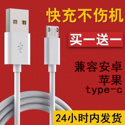 快充数据线vivo安卓苹果oppo华为红米魅族荣耀三星小米通用充电线