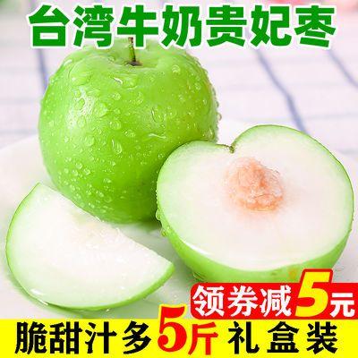 台湾贵妃枣牛奶枣新鲜水果当季蜜枣时令大青枣脆甜冬枣子 5斤整箱