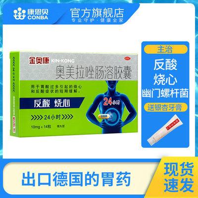 康恩贝 金奥康奥美拉唑肠溶胶囊 10毫克*14粒 用于烧心和反酸症状  买两盒送牙膏
