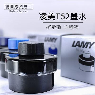 正品德国LAMY凌美钢笔墨水T52墨水50ml黑色/蓝黑非碳素墨水