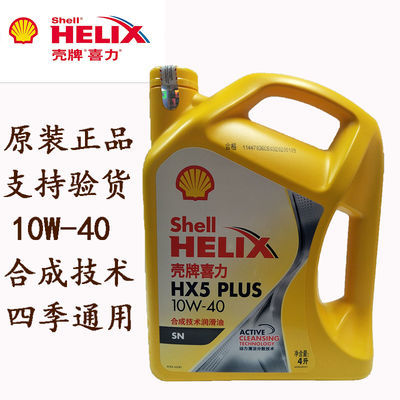 正品黄喜力HX5汽车机油SN合成汽车机油小车机油轿车机油四季通用